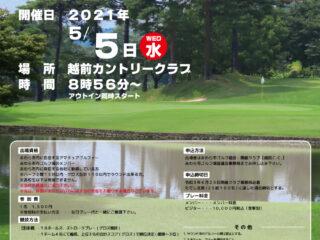5/5(水) あわら市民オープンゴルフ開催☆