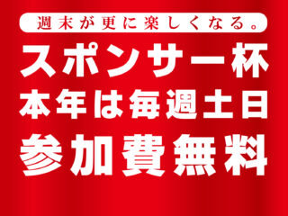 ☆2021年度 スポンサー杯は参加費無料☆
