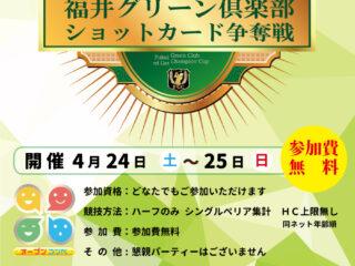 ☆4/24.25 福井グリーン倶楽部杯開催☆