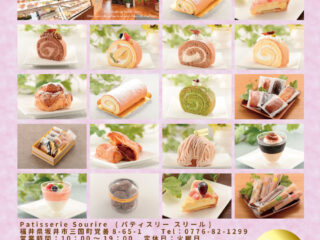 ☆6/19~20 Sourire杯開催☆