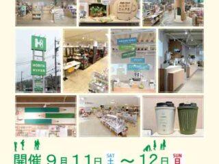 ☆9/11~12 ホリタ文具杯開催☆