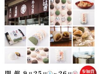 ☆9/25~26 大吉餅杯開催☆